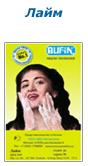 "Одноразовое мыло Bufin ""Лайм"""