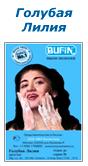 """Одноразовое мыло Bufin """"Голубая Лилия"""""""