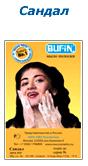 "Одноразовое мыло Bufin ""Сандал"""